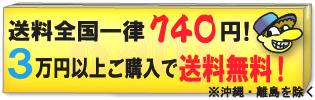 3万円以上で1梱包送料無料!3万円以下は全国一律740円でお届けします。